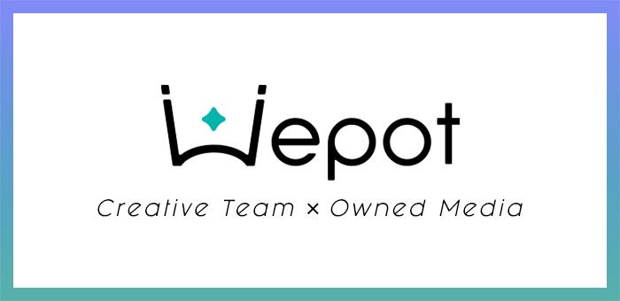 Wepot|オウンドメディア|クリエイティブチーム